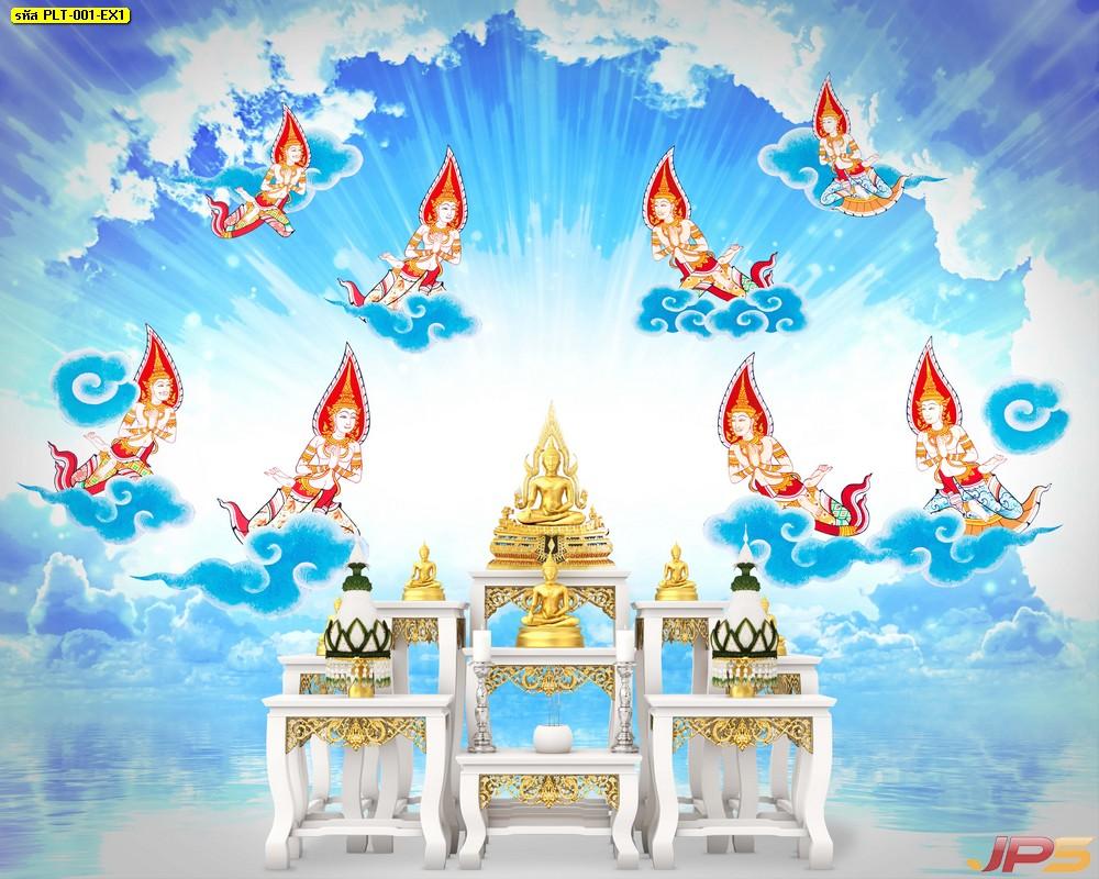วอลเปเปอร์ พรีเมี่ยมลายไทย เทพพนม พื้นสีฟ้าขาว  แบบที่ 1