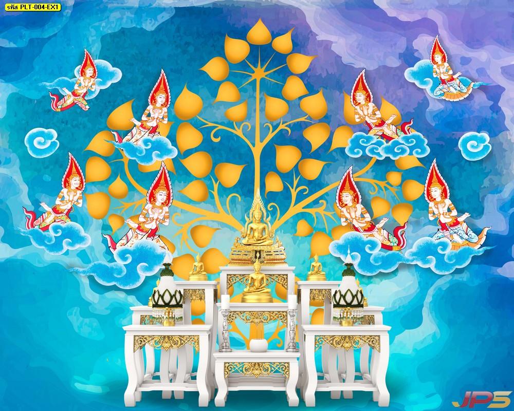 วอลเปเปอร์ พรีเมี่ยมลายไทย  เทพพนม  แบบที่ 8