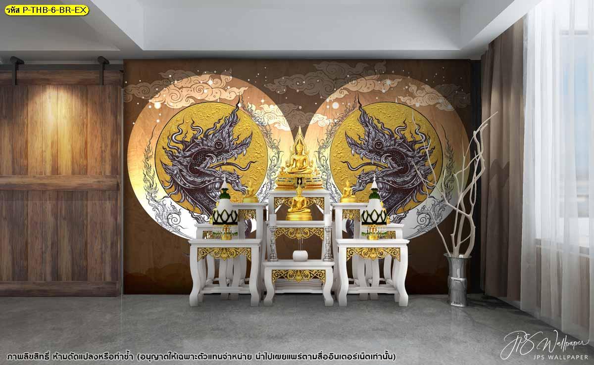 ตัวอย่างวอลเปเปอร์ติดห้องพระ ลายพญานาค ตกแต่งห้องพระให้สวยงาม